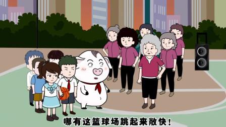猪屁登:奶奶们占用篮球场,小伙伴们无法打球,看屁登出招
