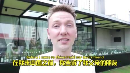 老外在中国:所有来中国的外国人,都很害怕的一件事,你知道是什么吗?