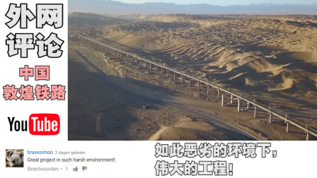 """中國""""基建""""再次火到外網,YouTube網友看敦煌鐵路評論:只有中國才有可能!"""