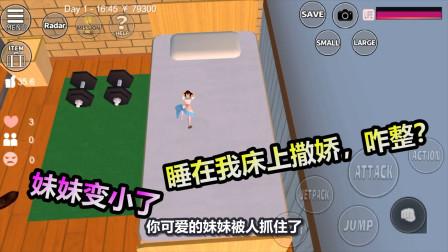 樱花校园61:妹妹变袖珍了,躺在床上对哥哥发脾气,我该怎么办?