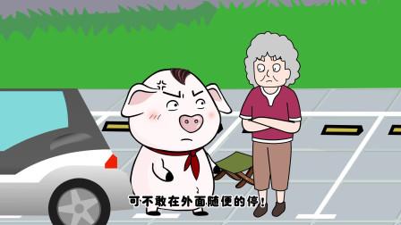 正能量猪屁登 奶奶占公共资源,屁登召唤粑粑出大招,看看谁笑到最后