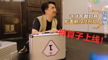 盘点黄磊在综艺节目的名场面,神算子上线,导演直言别再推理了!