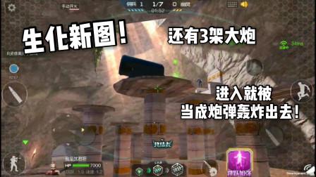 CF手游:生化又出一张新图!有3座大炮守护!人可以成炮弹!