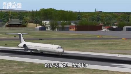 邻国发生空难,幸存者听见飞机传出响声,舱内全是哭喊声