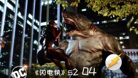 《闪电侠》204:鲨鱼王霸气登场,闪电侠差点被活活捏死