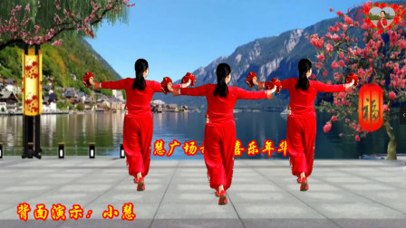 小慧广场舞《喜乐年华》新年舞蹈教学