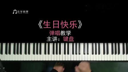 钢琴三个和弦弹唱生日快乐,3分钟轻松掌握!