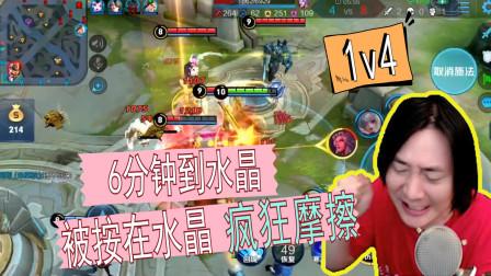 张大仙开局6分钟被按在水晶摩擦:队友有毒!观众:一挑四真惨烈!