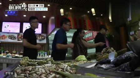 韩综:韩国人看到青岛的海鲜饭店,刚进去脸上的表情瞬间绝了!美食真多!