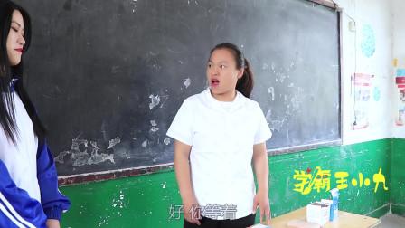 学霸王小九喜剧:学渣每天迟到,老师出题王字加一笔,学渣的答案老师都不认识