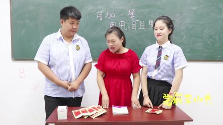 """学霸王小九喜剧:学生偷吃东西被老师发现,老师出题""""月""""加一笔,没想反被学生整"""