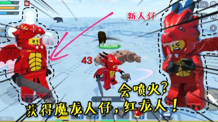 乐高无限东方传奇02:获得魔龙的人仔,会喷火还有火焰伤害!