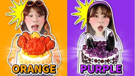 单色挑战之只能用一种颜色装饰蛋糕!