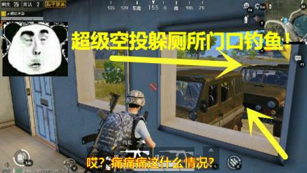 和平精英:敌人用两个超级空投堵厕所?还往里扔雷,太缺德了!
