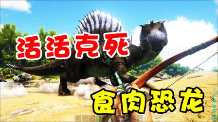 方舟:怒杀周围所有敌人,食肉恐龙都无一幸免,当场活活被克死!