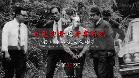日本杀人魔大久保清,几个月搭讪150名年轻女性,搭讪只为杀人