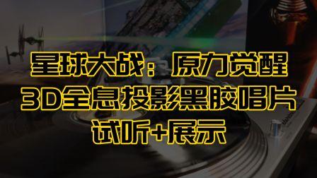 【黑胶试听】星球大战:原力觉醒 3D全息投影黑胶唱片 试听及展示 曲目《Main Title》