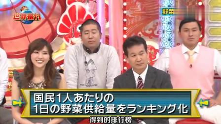 日本综艺:吃蔬菜最多国家的排行榜,中国第一,是日本人的3倍!