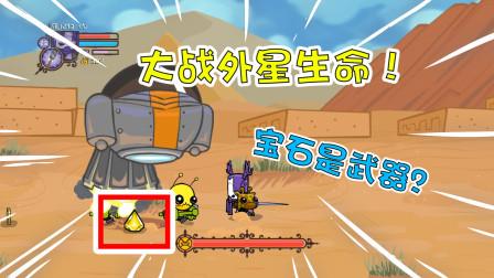 城堡破坏者15:沙漠大战外星生命!外星人把宝石当做武器?
