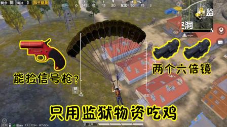 人机9527:挑战用监狱物资吃鸡,这里能捡信号枪,还有两个六倍镜