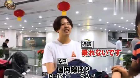 日本综艺:工作人员把护照落在飞机上,还好中国机场人员帮忙找到,这就是中国工作人员的效率,厉害了!