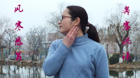 風寒感冒, 鼻塞流涕的運動療法,溫陽祛風驅寒,緩解風寒感冒