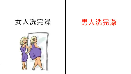 男女洗完澡后(臭美)的区别,太形象了!真精辟!哈哈哈