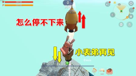 迷你世界:小表你上当了,火箭是不能刹车的,你就去萌眼星流浪吧