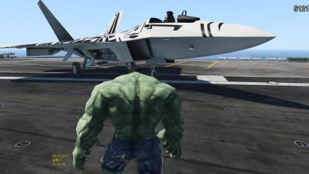 GTA5: 绿巨人要对F22战斗机做什么?