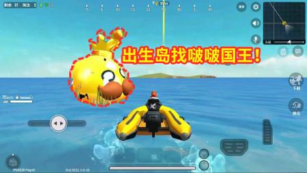 香肠派对:听说出生岛有啵啵国王,中年找到啵啵,还有爆炸弓!