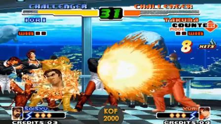 拳皇2000:坂崎琢磨遭遇蒙圈一战,对面的八神越打越多,超杀打完直接死机