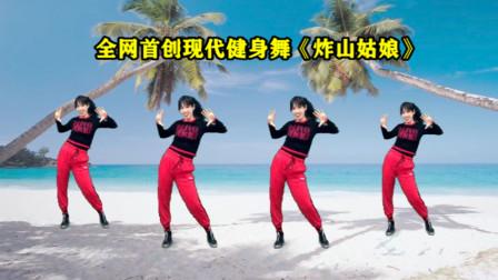 阿采健身现代舞教学《炸山姑娘》全网首创