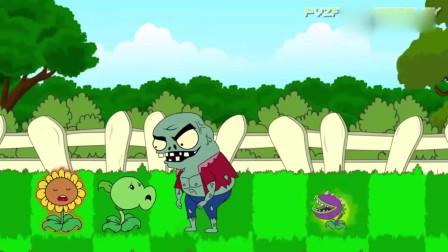 植物大战僵尸:可怜的小鬼僵尸被食人花吃掉了