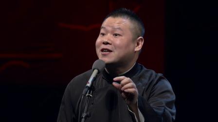 就好这口!岳云鹏表演抽嘴巴,观众热情求加戏 德云社己亥年封箱庆典 20200117
