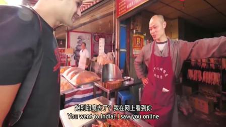 老外在中国:说五年吃遍中国美食的老外还在四川!看样子这辈子在中国走不了了!