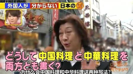 日本节目:中华料理和中国料理?哪个才是正宗的美食?
