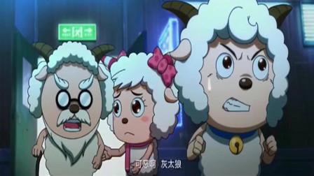 十万个冷笑话2:喜羊羊模仿柯南对着铃铛说话, 美羊羊狂吐槽