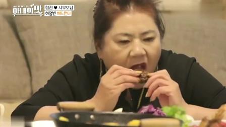 韩国综艺:中国婆婆吃播上线,鸡肉鹅肉吃个不停,我承认被馋到了