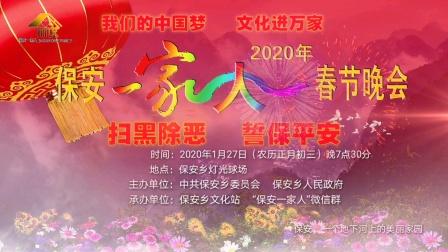 """""""保安一家人""""2020年春节晚会宣传片"""
