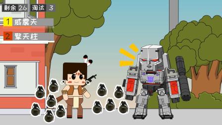 迷你世界吃鸡动画第33集:变形金刚威震天叫卡卡多捡一些手雷进决赛圈干嘛