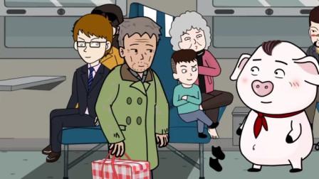 猪屁登:郝奶奶和老爷爷的座位票是一模一样的,这是怎么回事啊