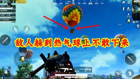 """敌人躲在热气球上不敢下来,""""非法组队""""进入决赛圈却被强制下线"""