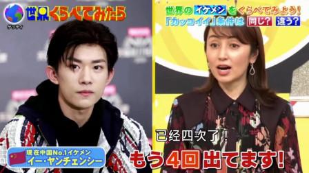 日本综艺:中国最火小鲜肉易烊千玺,在各领域堪称完美,才19岁有如此作为