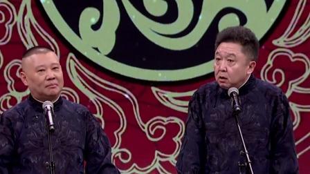 热心市民郭德纲玩转顺口溜,听于谦不阴天 天津卫视相声春晚 20200123