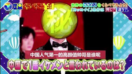 日本中国料理综艺节目