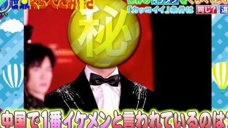 世界くらべてみたら中国男明星登上日本综艺 生肉