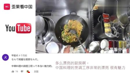 老外看中国:中国厨师一手上海炒面看呆老外 日本网友:一流的料理