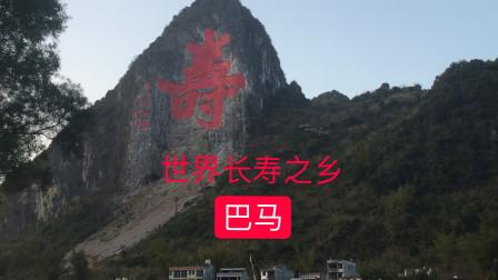 实拍广西巴马长寿村,山上有2个大字,太壮观了。