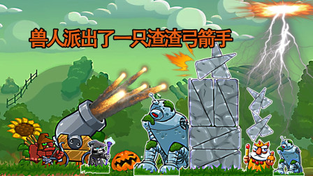 围攻传奇05:迷子用出了夹心饼干战术,顺利战胜兽人!
