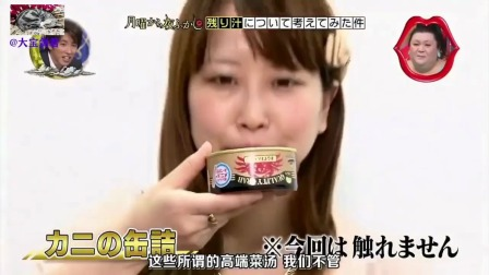 【日综】神奇的日本综艺探讨那些料理应该把汤喝完 那些料理不应该喝完汤